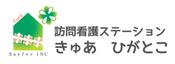 まずはご相談、東所沢の訪問看護なら「きゅあ ひがとこ」におまかせ