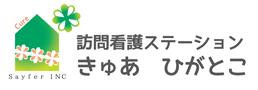 きゅあ ひがとこ|所沢・新座・東村山の訪問介護・看護師・求人